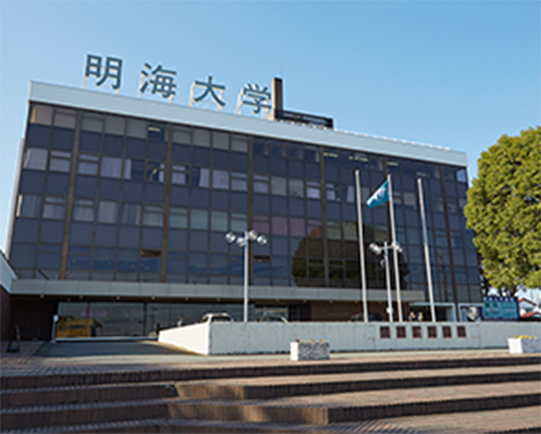 明海大学病院