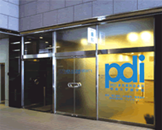 PDI東京歯科診療所
