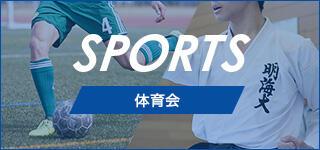 SPORTS体育会