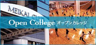 オープンカレッジ